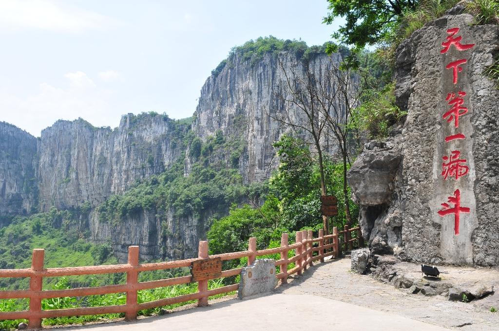 兴文石海+蜀南竹海+西部大峡谷全景三日游